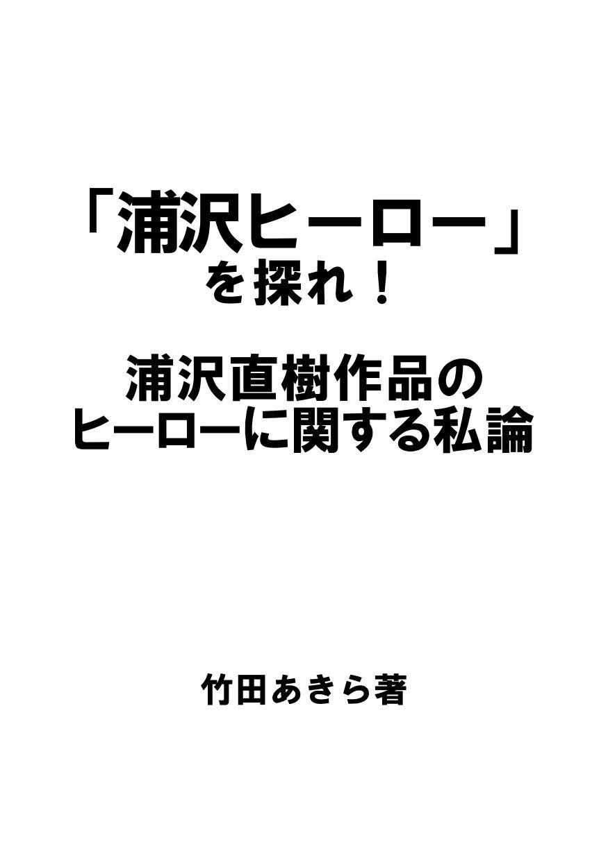 【電子書籍】「浦沢ヒーロー」を探れ!浦沢直樹作品のヒーローに関する私論/竹田あきら