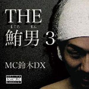 [CD] MC 鈴木DX / THE 鮪男3