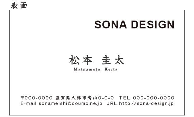 ビジネス片面名刺・シンプル 015 100枚