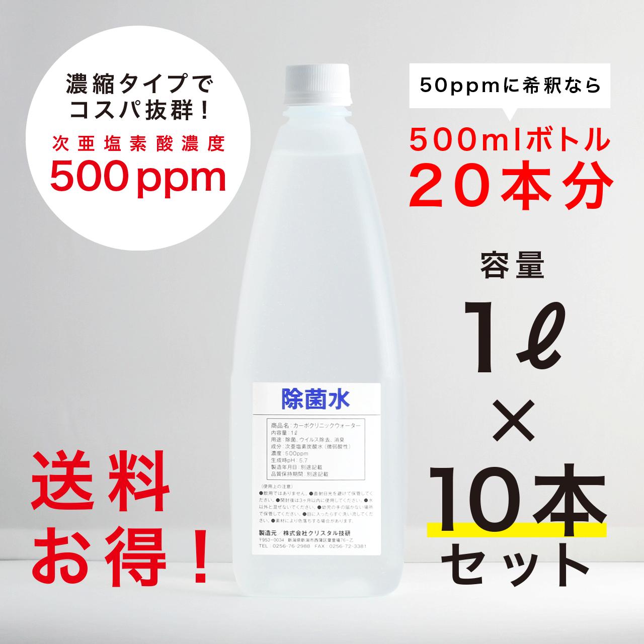 [10本セット]次亜塩素炭酸水 除菌・消臭「カーボクリニックウォーター」500 ppm