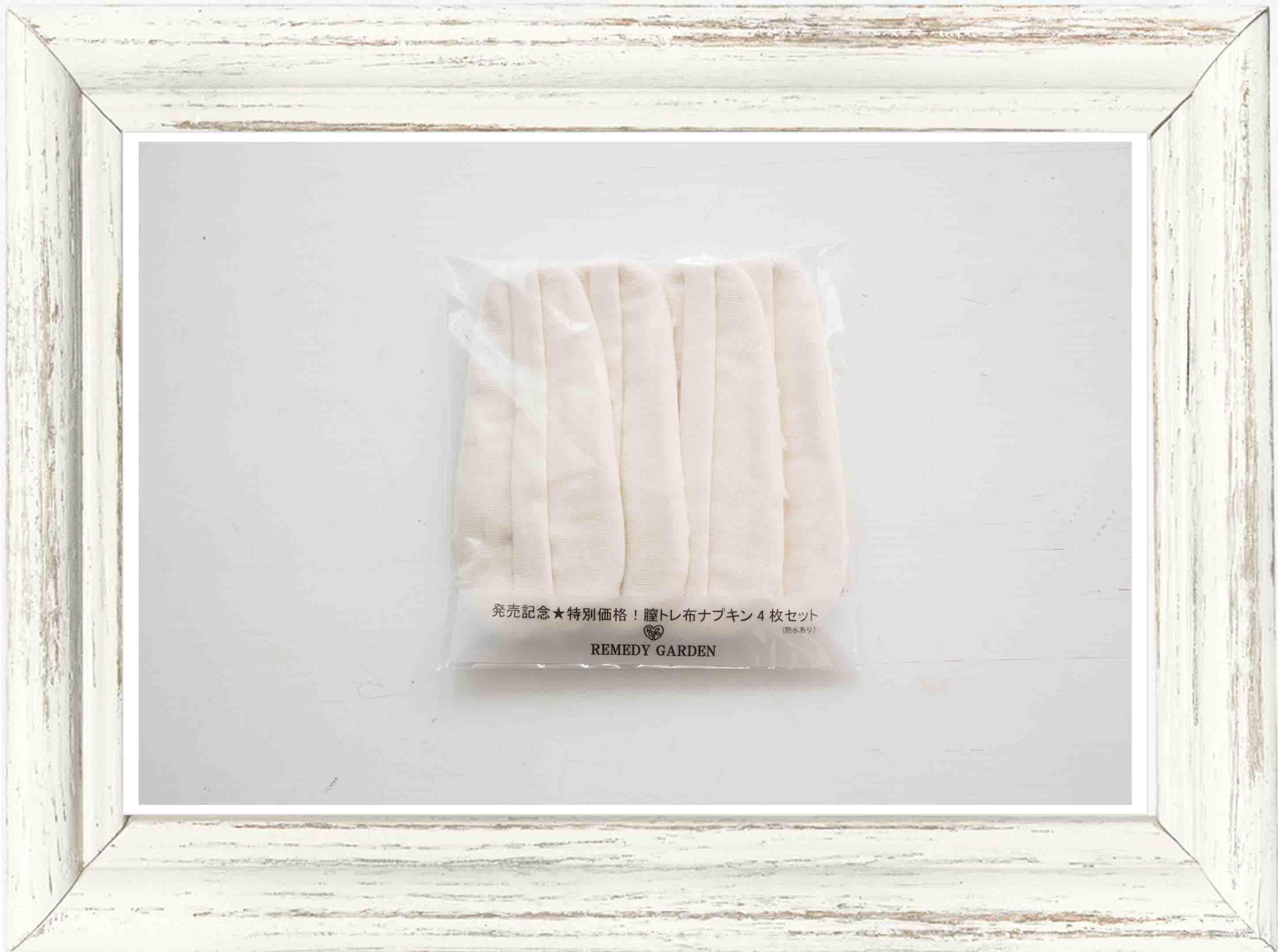 布ナプキン▶︎月経血コントロール/膣トレ布ナプキンスペシャル4枚セット
