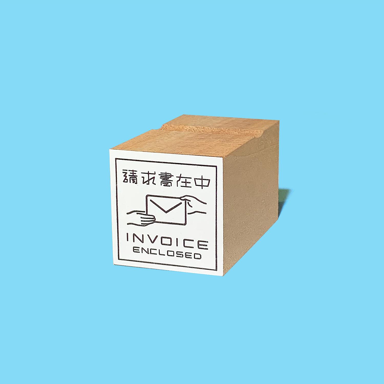 ゴム印 請求書在中 Tewatashi