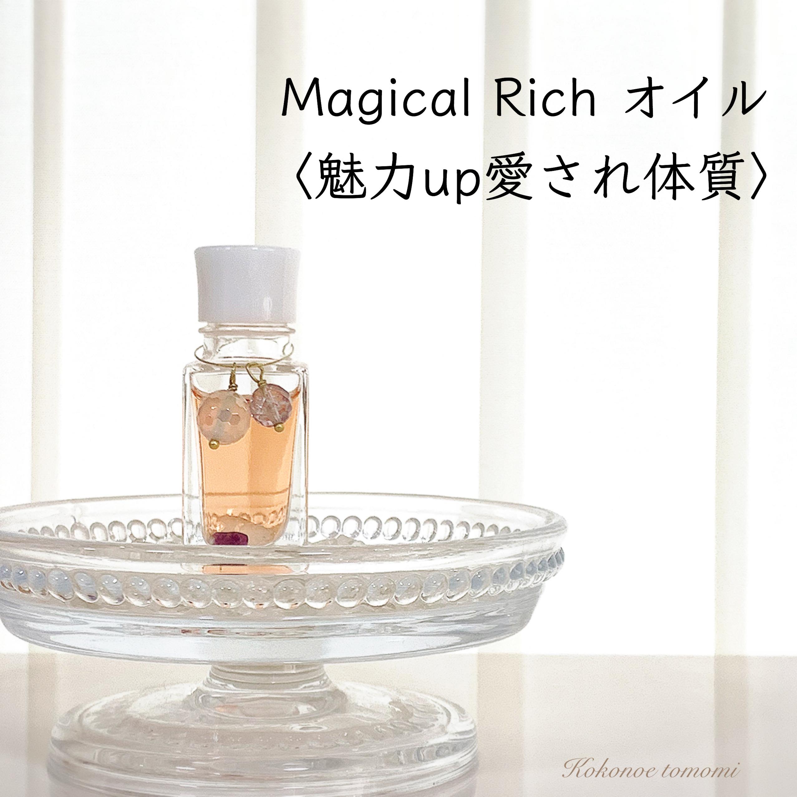 最強♡美オーラ・Magical Richオイル(魅力up愛され体質)