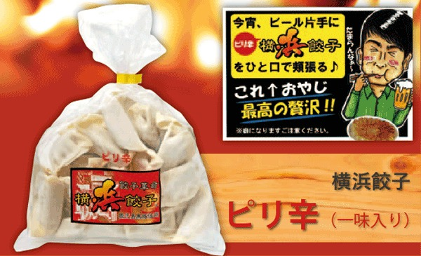横浜餃子 ピリ辛