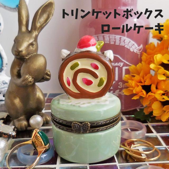 【セール】 (64) トリンケットボックス ロールケーキ 陶器製 小物入れ