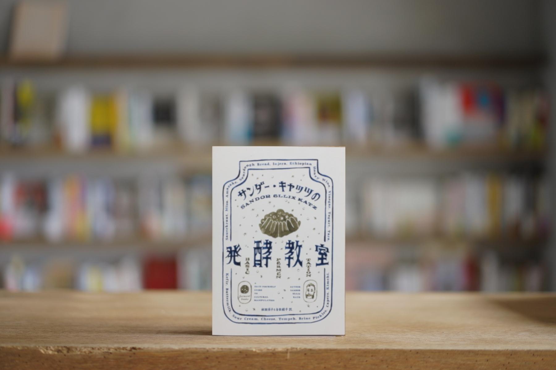 サンダー・エリックス・キャッツ 訳:和田侑子、谷奈緒子 『サンダー・キャッツの発酵教室』 (ferment books、2018)