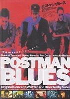 3001 ポストマン・ブルース(Postman Blues)・フライヤー