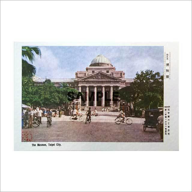 台湾ポストカード 「台北市博物館」