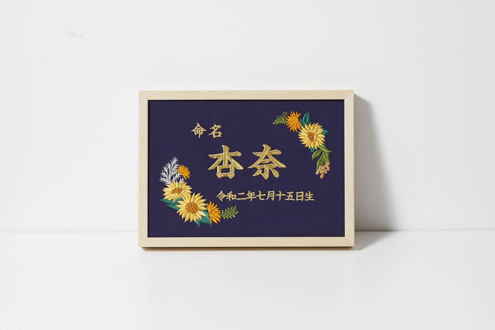 豪華刺繍の命名額(ひまわり)A4サイズ 命名書
