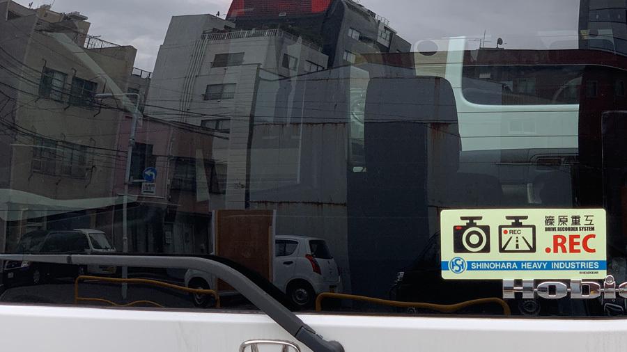 機動警察パトレイバー 高発光ドラレコステッカー篠原重工  / グルーヴガレージ