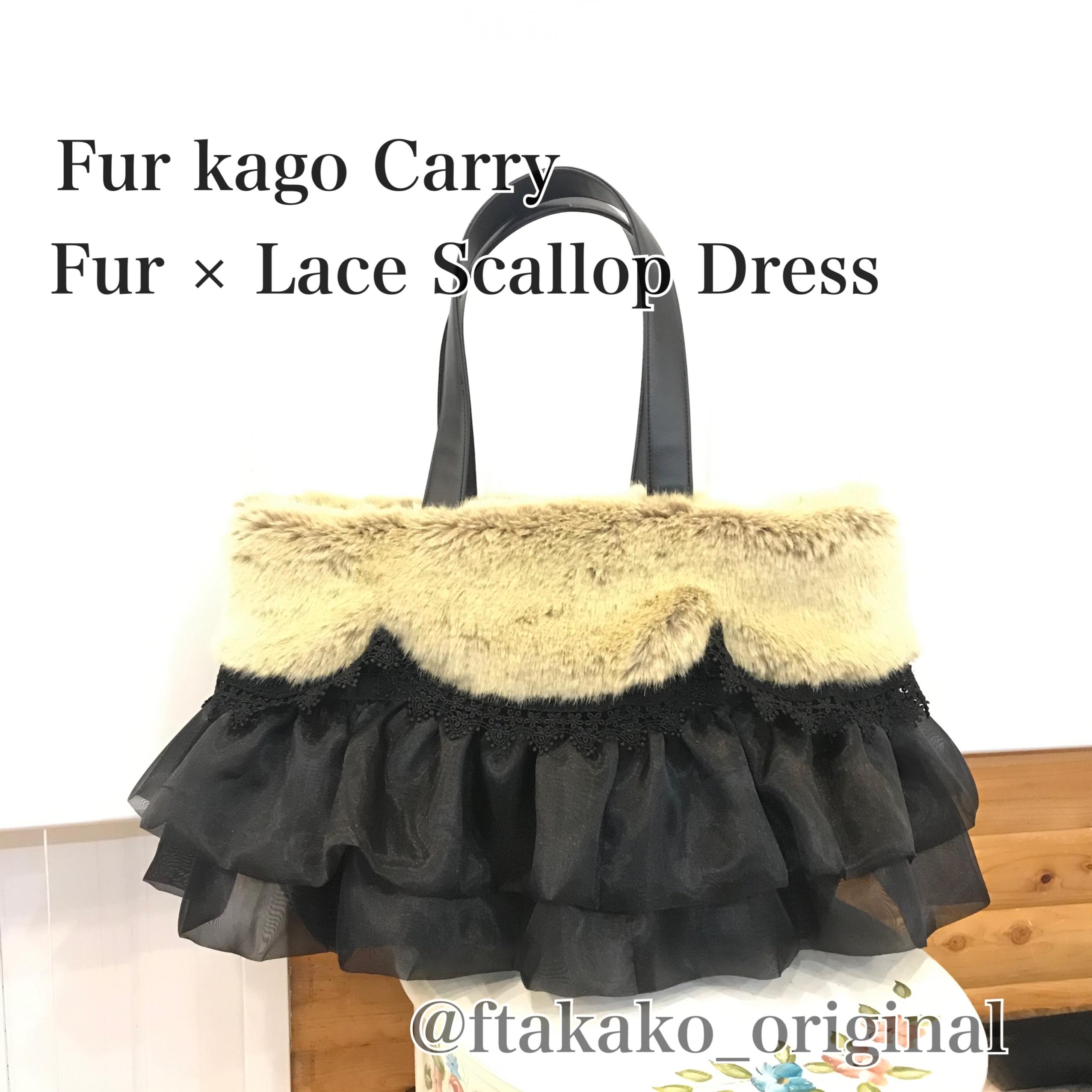 2キロ迄用/ファー×レーススカラップドレス /エコファー(フェイク)ファーカゴバッグ/ドッグキャリー仕様/3色