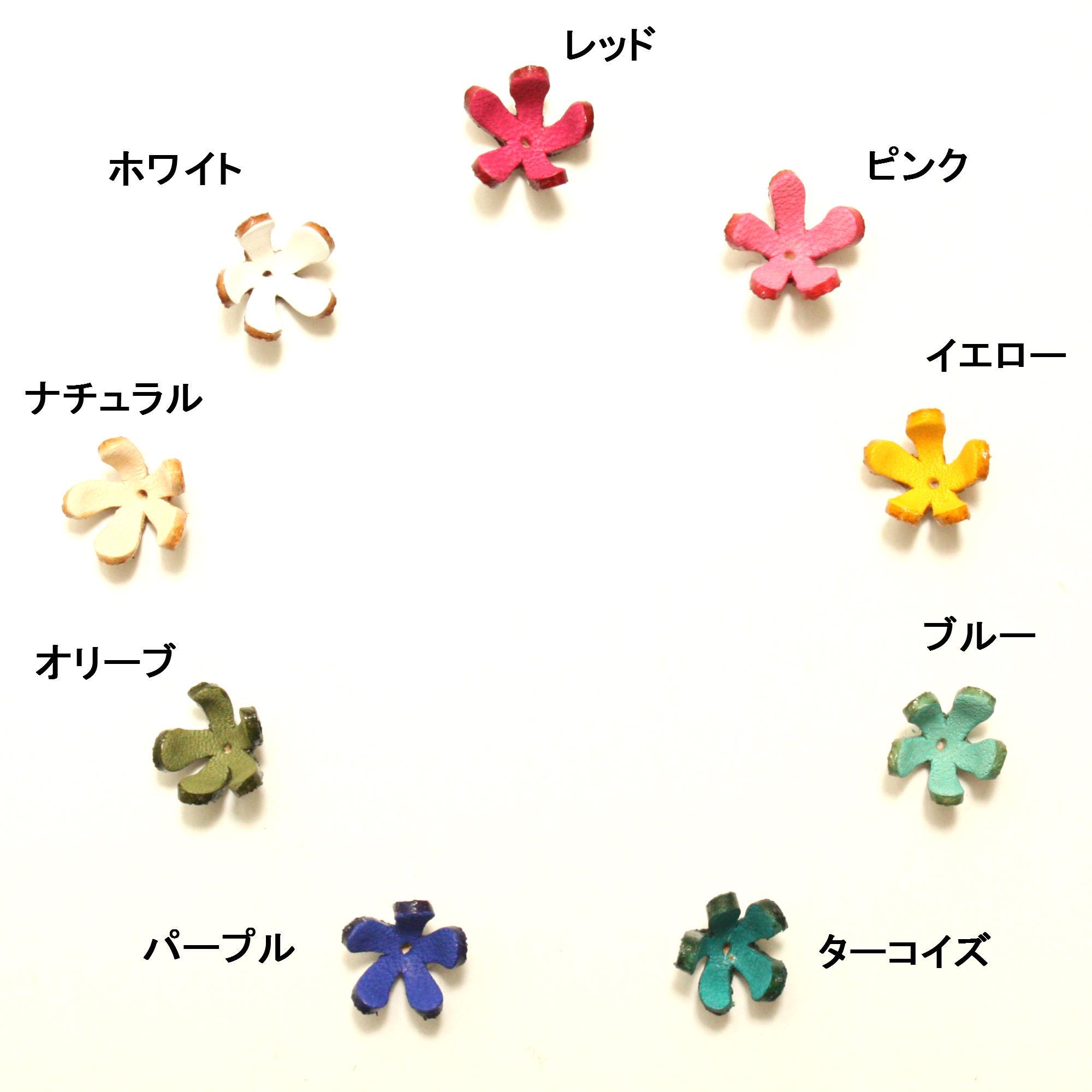 【フラワーレザーパーツ】スターフラワーSS(ピンなしタイプ)