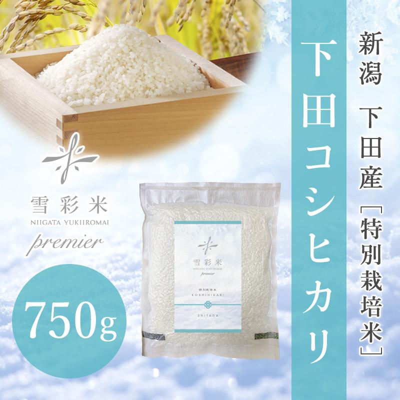 【雪彩米Premium】下田産 特別栽培米 令和2年産 下田コシヒカリ 750g(5合)