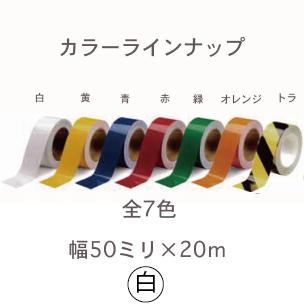 ラインテープ(LTS50)白
