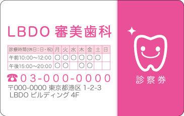 【PC_125】スタイリッシュ ピンク 歯のイラスト入り 500枚