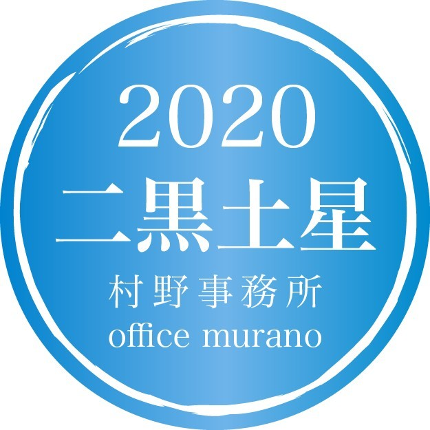 二黒土星【一般タイプ】吉方位表2020