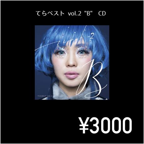 """てらりすと 7th Album『てらベスト vol.2 """"B""""』(CD+冊子) - 画像1"""
