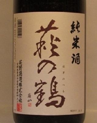 萩の鶴 極上純米 720ml