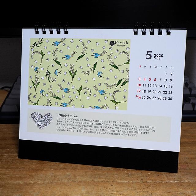 2020年【ハッピーコラム付き】卓上カレンダー