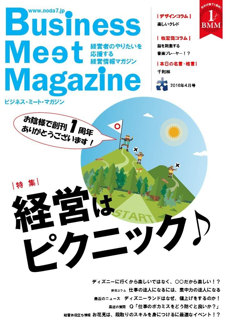 [雑誌]BMM2016年4月号「経営はピクニック♪」