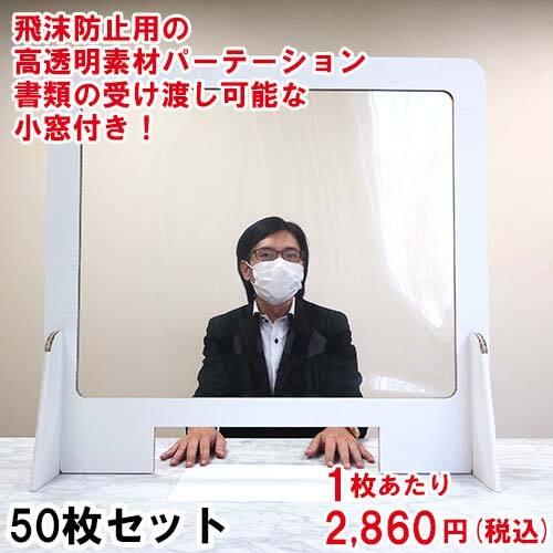 飛沫感染防止用パーテーション 50枚セット