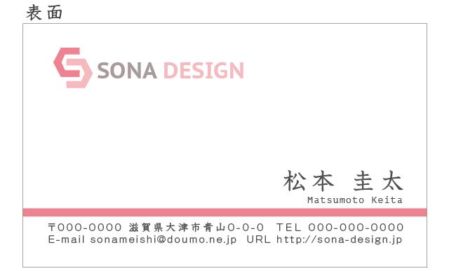 ビジネス片面名刺・ピンク 002 100枚