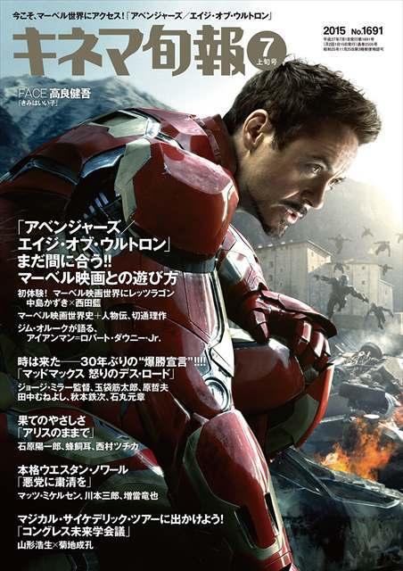 キネマ旬報 2015年7月上旬号(No.1691)