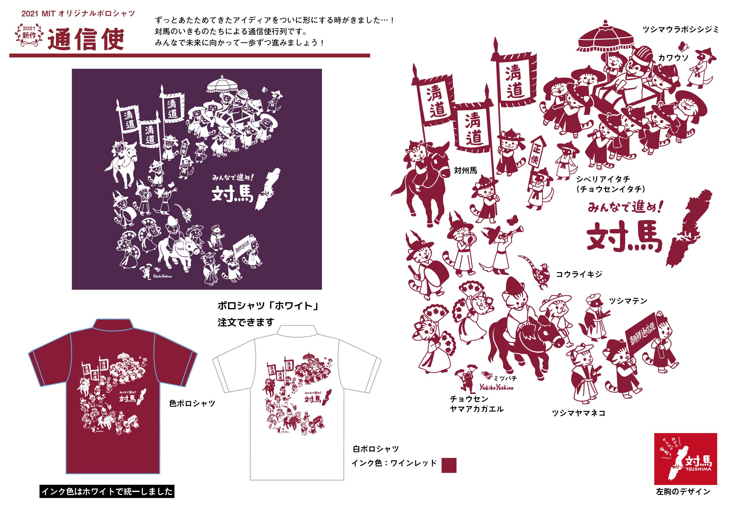 【受注生産】2021MITオリジナルポロシャツ