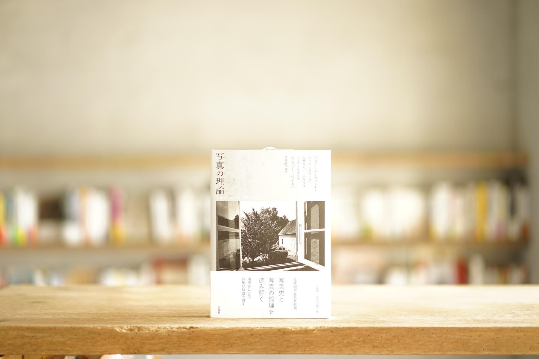 編訳:甲斐義明 『写真の論理』 (月曜社、2017)