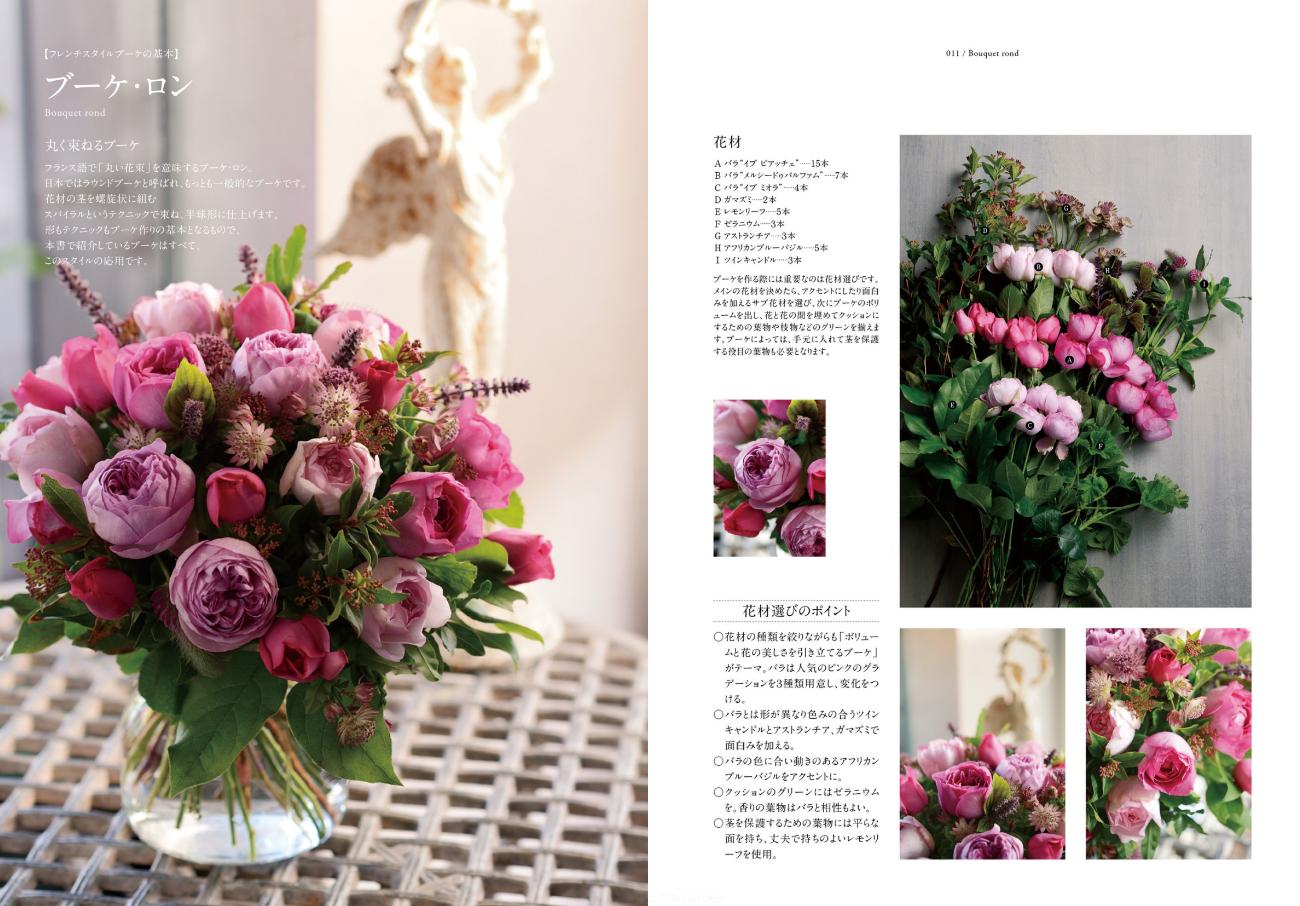 【送料無料】『ローラン・ボーニッシュのフレンチスタイルの花贈り』[書籍] - 画像2