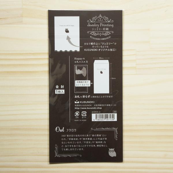 【フクロウ】ハッピーモチーフ金封 KHM05-2