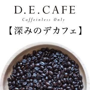 【深み】のデカフェ
