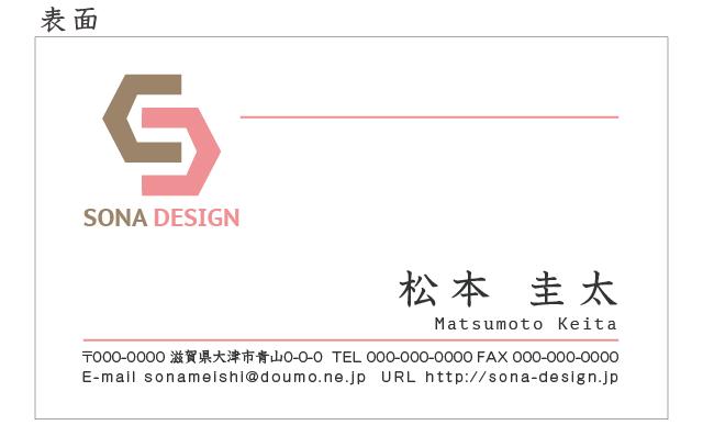 ビジネス片面名刺・ピンク 001 100枚