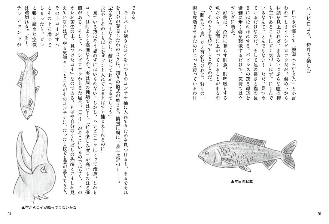 書籍『どうぶつたちの給食時間』 | 旅するミシン店通販部