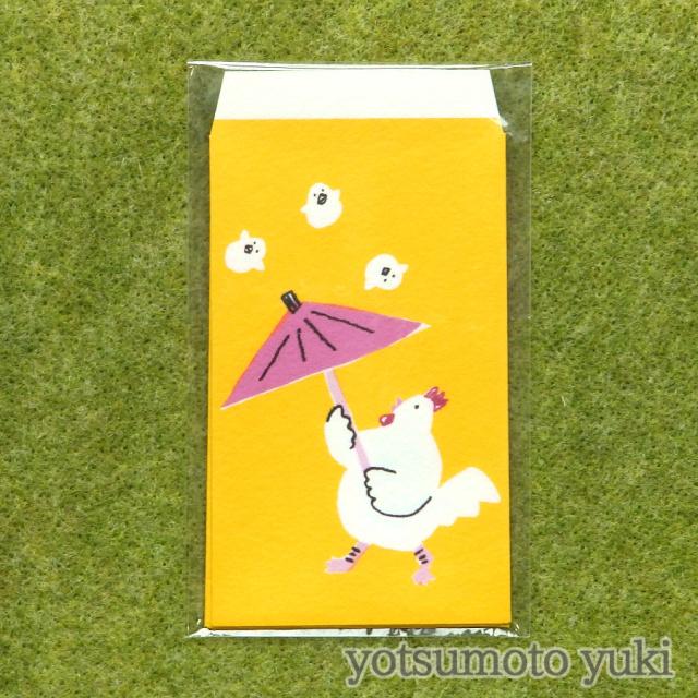 ぽち袋(大) - にわとりひよこ(3枚入り) - ヨツモトユキ - no12-yot-02