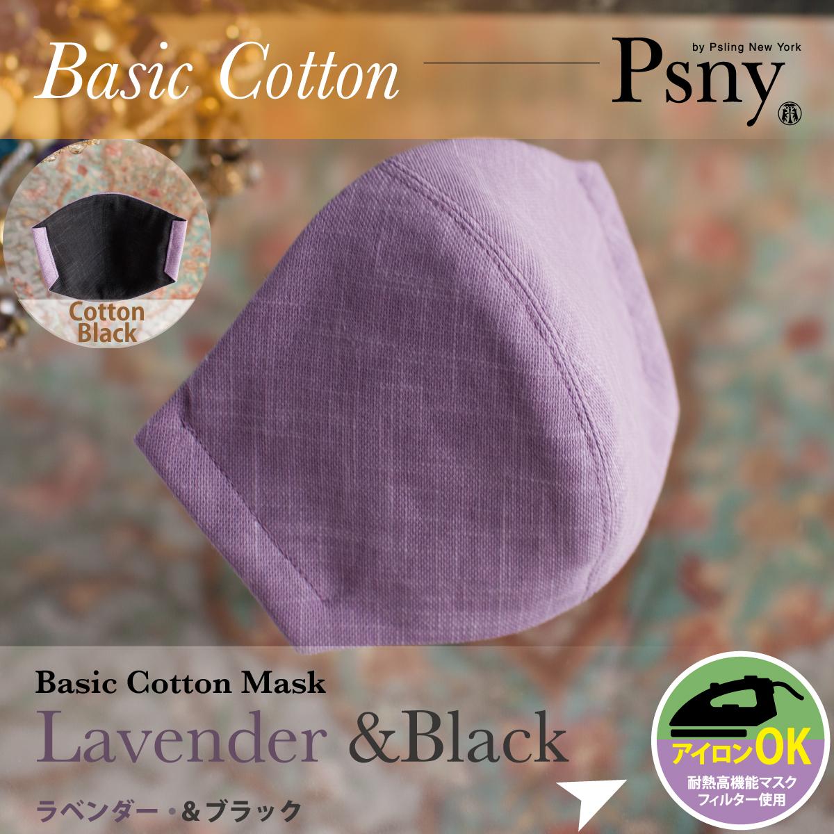 PSNY ベーシックコットン・ラベンダー(&ブラック) 花粉 黄砂 洗えるフィルター入り 立体 マスク 大人用 CC6