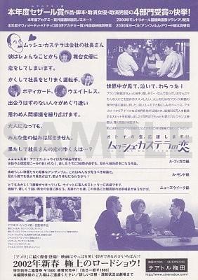 0010 ムッシュ・カステラの恋(Le Goût des autres)・フライヤー