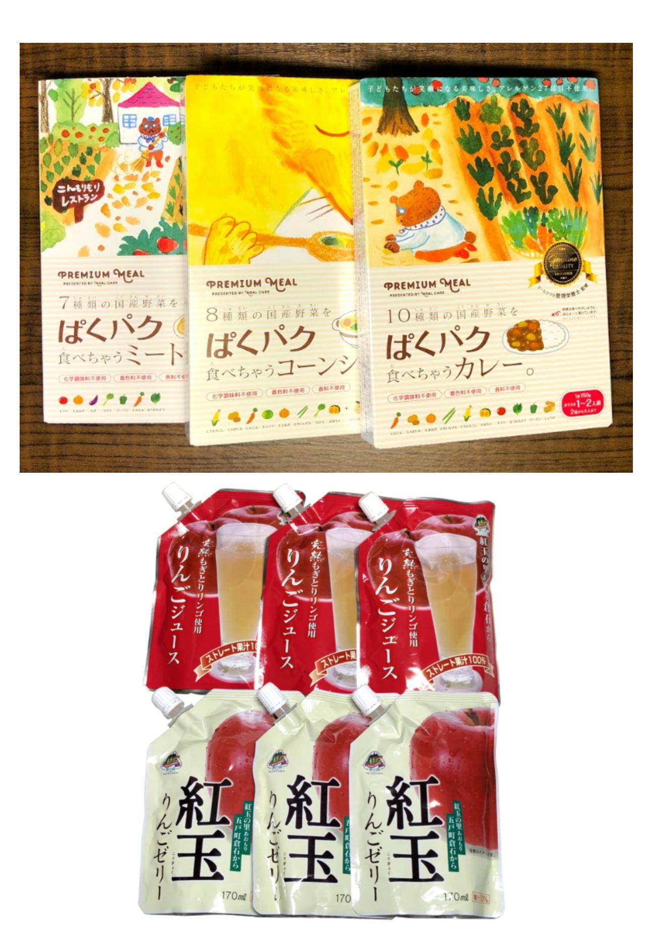 巣ごもりセット(ぱくぱくシリーズとりんごジュースセット)限定1セット