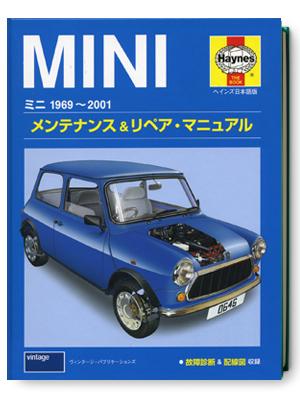ミニ・1969~2001・メンテナンス&リペア・マニュアル・日本語版