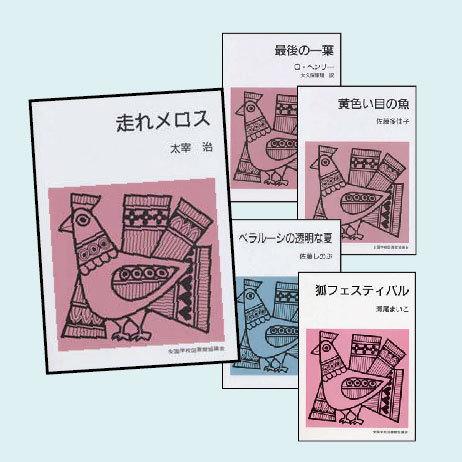 集団読書テキスト 中学・高校向き特選20点セットA【2018年度版】