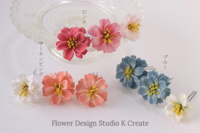 プラスのお花 3本セット(ピンク/ブルー/サーモンピンク) Uピン 髪飾り 造花