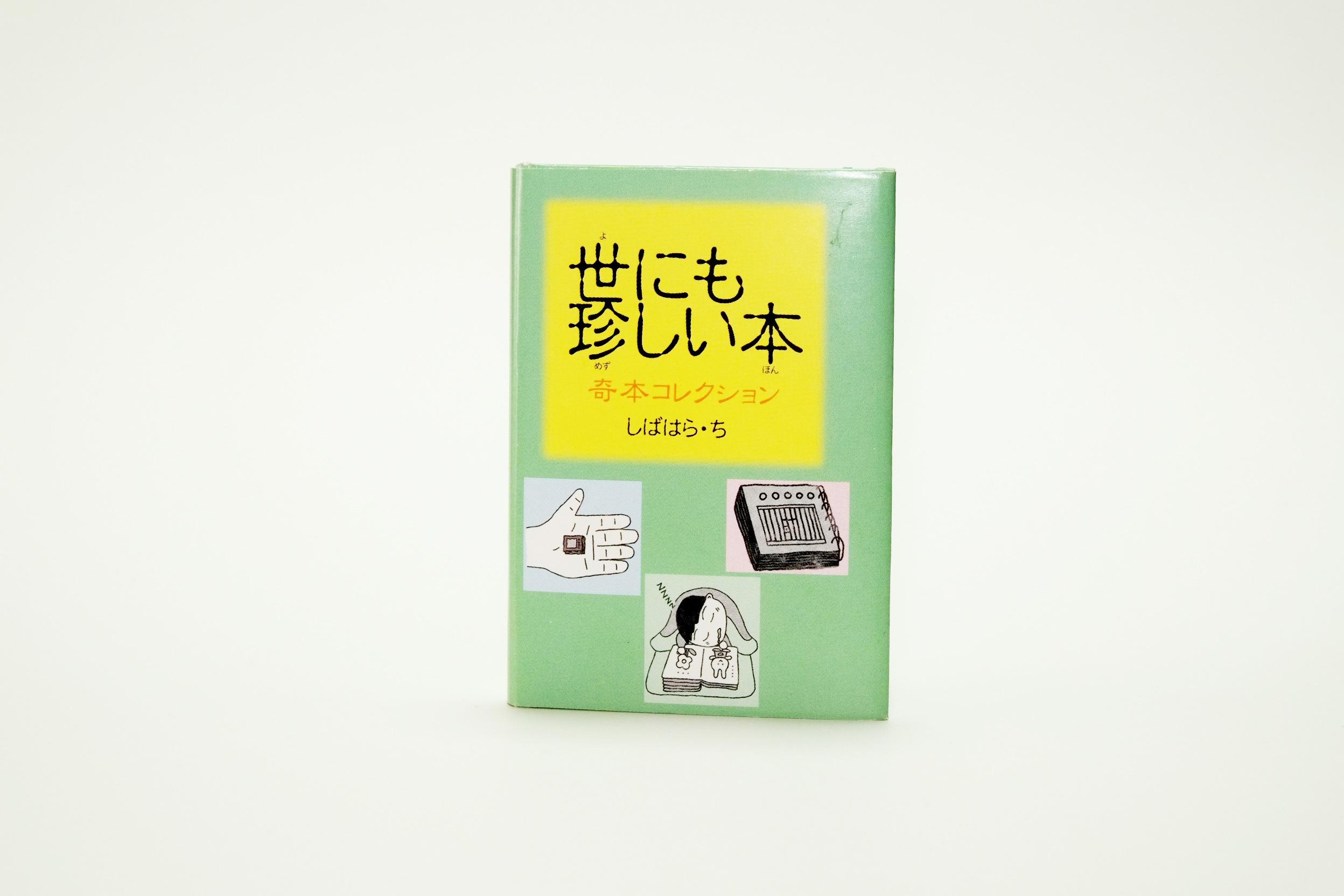 豆本 世にも珍しい本