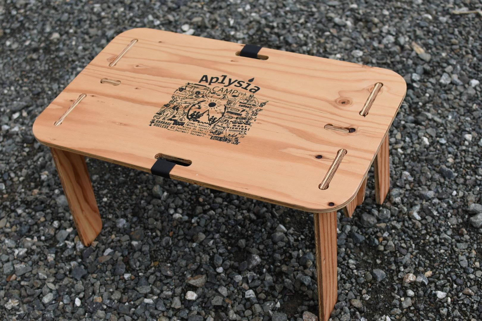 【AplysiaCAMP】折りたたみローテーブル plywood