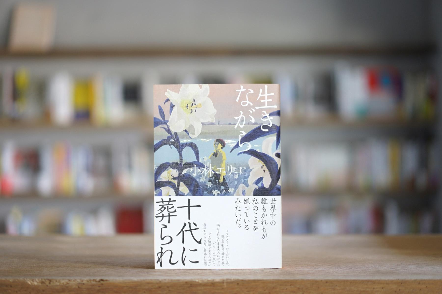 小林エリコ 『生きながら十代に葬られ』 (イーストプレス、2019)