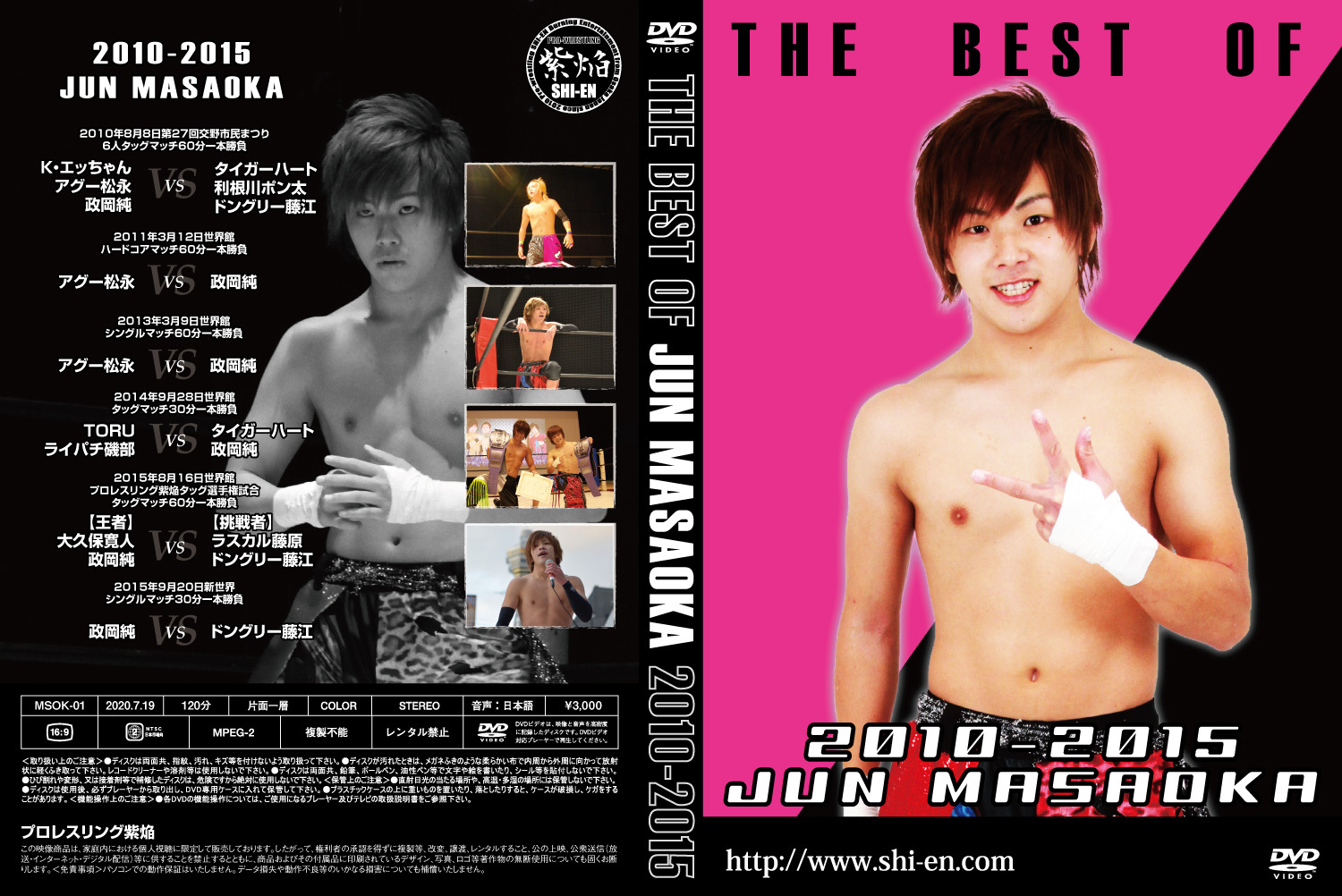 BEST OF THE 政岡純 2010-2015