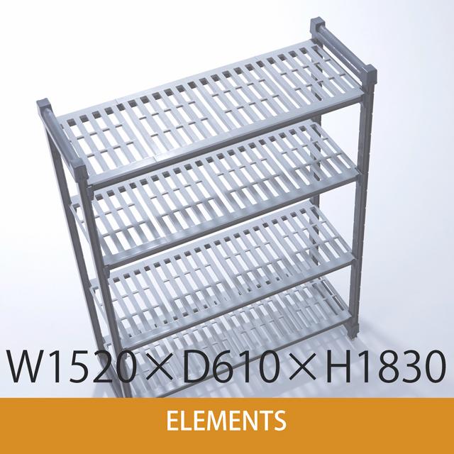 カムシェルビング エレメンツシリーズ W1520×D610×H1830