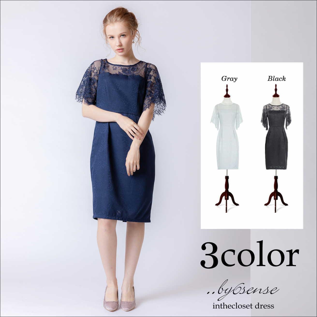 五分袖レースフリンジ フリルドレス3色展開 Sサイズ~3Lサイズ(お呼ばれドレス・二次会対応)