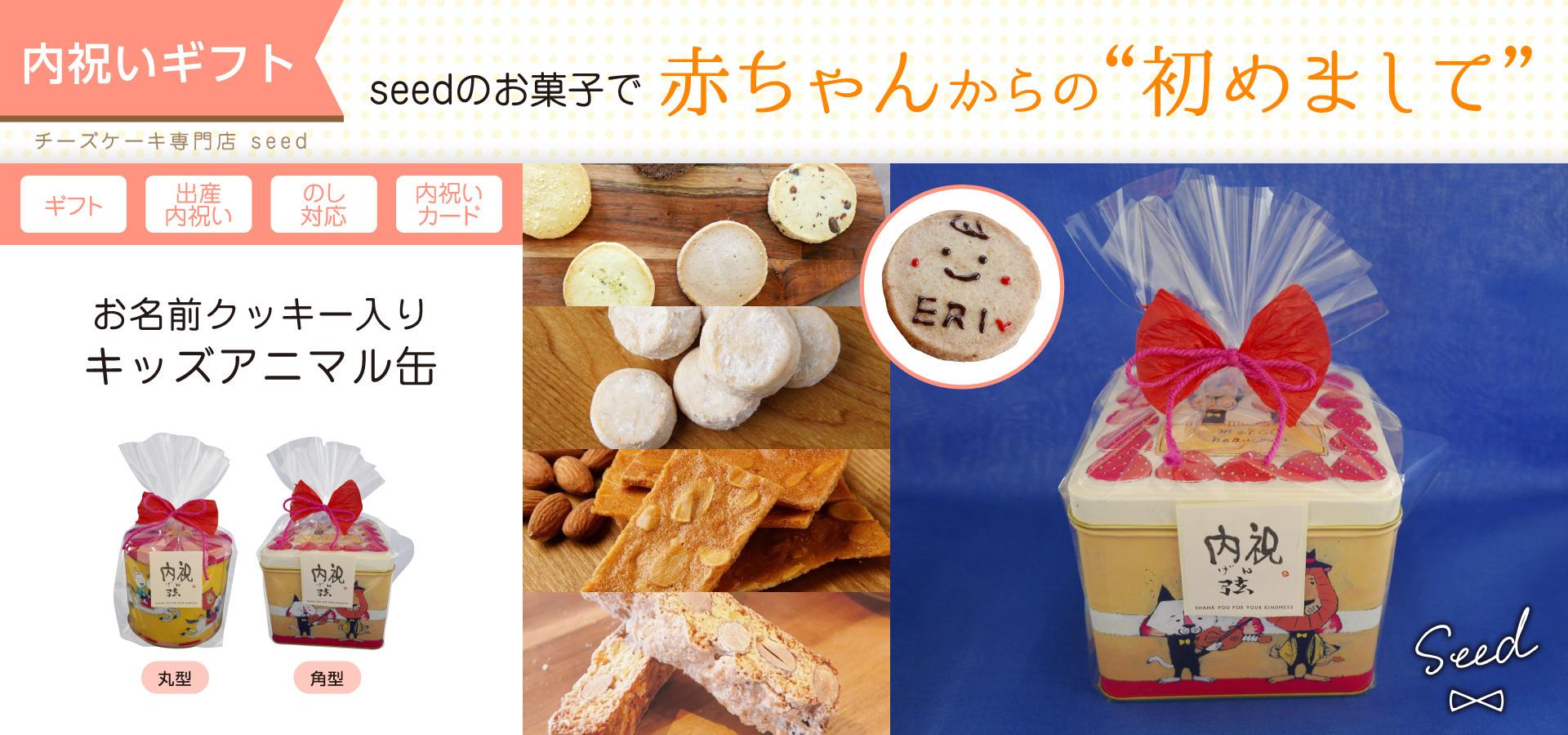 【内祝い】お名前クッキー入り キッズアニマル缶