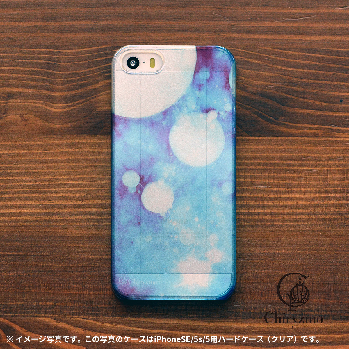 【BASE店限定】アイフォンse ケース クリア iPhoneSE クリアケース キラキラ かわいい 新生活 合格祝い 思考回路に沈む/Chiryzmo