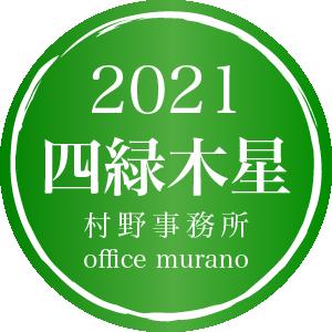 【四緑木星8月生】吉方位表2021年度版【30歳以上用裏技入りタイプ】